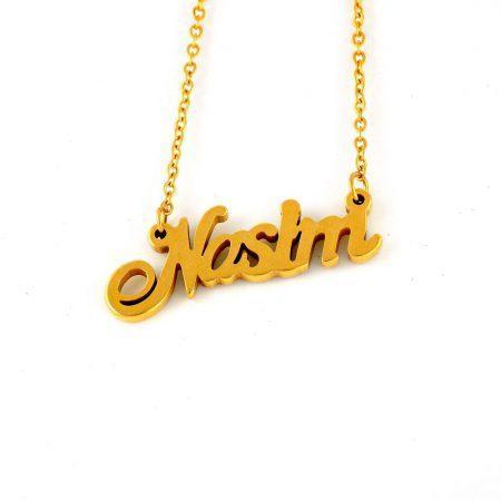 گردنبند اسم استیل نسیم با روکش آب طلای 18 عیار و زنجیر 22 سانتی nw-n124 از نمای روبرو