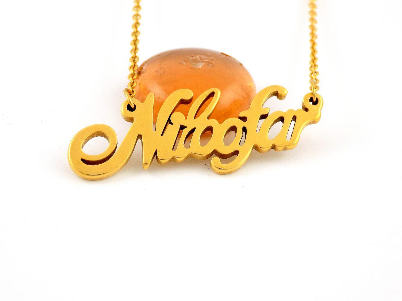 گردنبند اسم نیلوفر استیل با زنجیر 22 سانتی متری و روکش آب طلای 18 عیار nw-n128