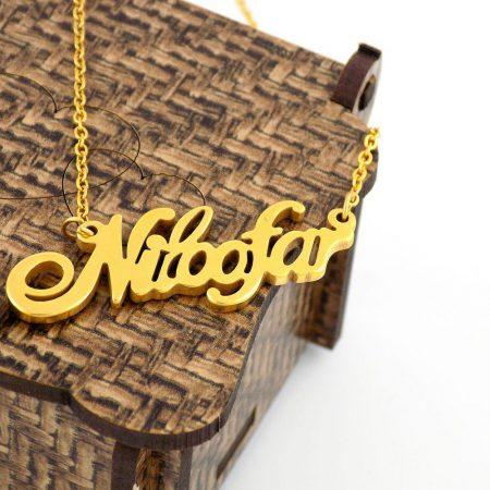 گردنبند اسم نیلوفر استیل با زنجیر 22 سانتی متری و روکش آب طلای 18 عیار nw-n128 از نمای بالا