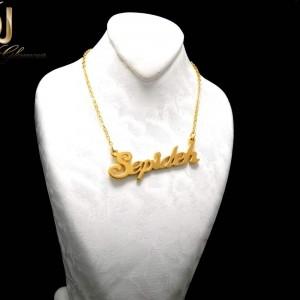 گردنبند اسم سپیده استیل طرح طلای لاتین nw-n209 از نمای روی استند