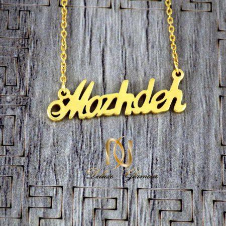 گردنبند اسم مژده لاتین استیل طرح طلا nw-n217 از نمای روبرو