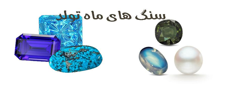 معرفی سنگ های ماه تولد