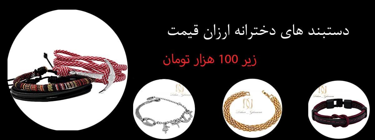 دستبند ارزان قیمت زیر 100 هزار تومان - دستبند ارزان قیمت - بهترین دستبند های دخترانه زیر 100هزار تومان